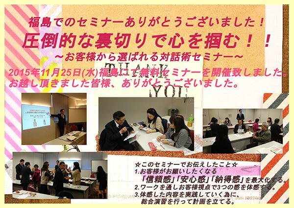 151125福島セミナー報告